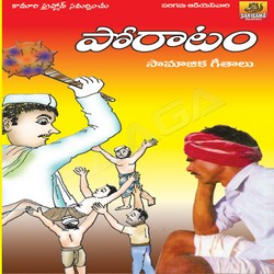 Listen to Oh Vanama Okkasari songs from Poratam