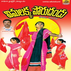 Listen to Ayya Nuvainna songs from Vimalakka Porudandu
