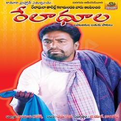 Listen to Kula Vruthulolaku songs from Rela Dhula