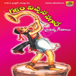 Listen to Gudamba Kunda songs from Galam Vippina Nagare