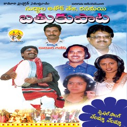 Listen to Palle Vidhichi Patnam songs from Bathuku Pata (Ashok Teja Animuthaylu)