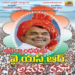 Listen to Ayyayo Akanda Shikaram songs from Y. S. R Joharlu