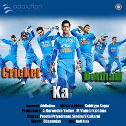Listen to Cricket Ka Detthadi songs from Cricket Ka Detthadi