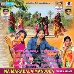 Listen to Bangaru Bomma songs from Na Maradala Manjula