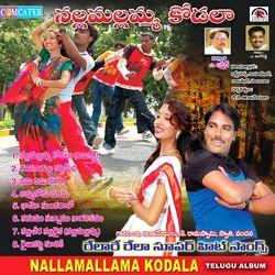 Listen to Demi Demi Nagara songs from Nallamallama Kodala