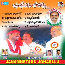 Janamnetaku Joharllu songs