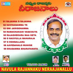 Navula Rajannaku Neraajanallu songs