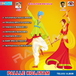 Palle Kolatam songs