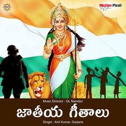 Jathiya Geethalu songs