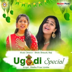 Ugadi Special songs