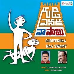 Gudiyenuka Naa Swamy songs