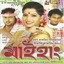 Maihang Dwitiya songs