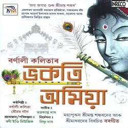 Bhokoti Amiya songs