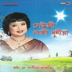Xeuji Dharani Dhuniya songs
