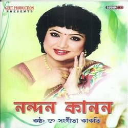 Nandan Kanan songs