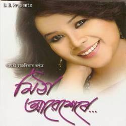 Miha Abekhere songs