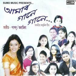 Amar Gane Gane songs