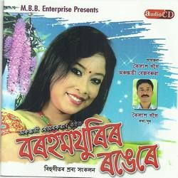Listen to Meghe Gum Gumale songs from Barhamthurir Rongere