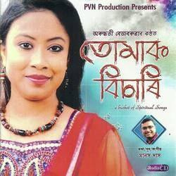 Listen to Rimjhim Baraxun songs from Tomak Bisari