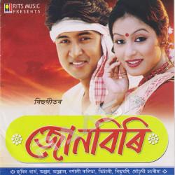 Joonbiri songs