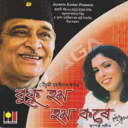 Listen to O Bideshi Bandhu songs from Buku Ham Ham Kare