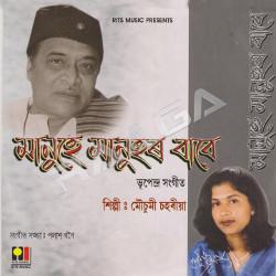 Manuhe Manuhar Babe songs