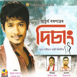 Listen to 1962 Son songs from Dishang