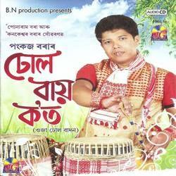 Dhol Bai Kot songs
