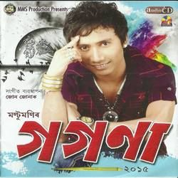 Gagana songs