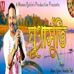 Ghunasuti songs