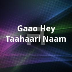 Listen to Ananta Apaar Tomaay songs from Gaao Hey Taahaari Naam