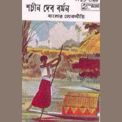 Listen to Shyam Roop Dhariya songs from Banglar Lokgeeti