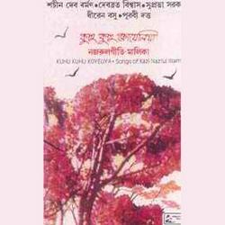 Listen to Soi Bhaalo Korey songs from Kuhu Kuhu Kuheliyaa