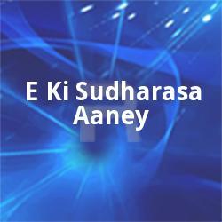 Listen to Birasa Din Birala Kaaj songs from E Ki Sudharasa Aaney