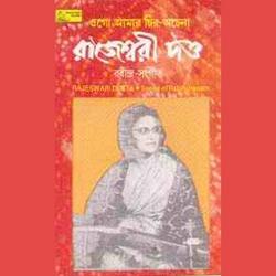 Listen to Dhirey Dhirey Dhirey Bao songs from Ogo Aamar Chiro Achena