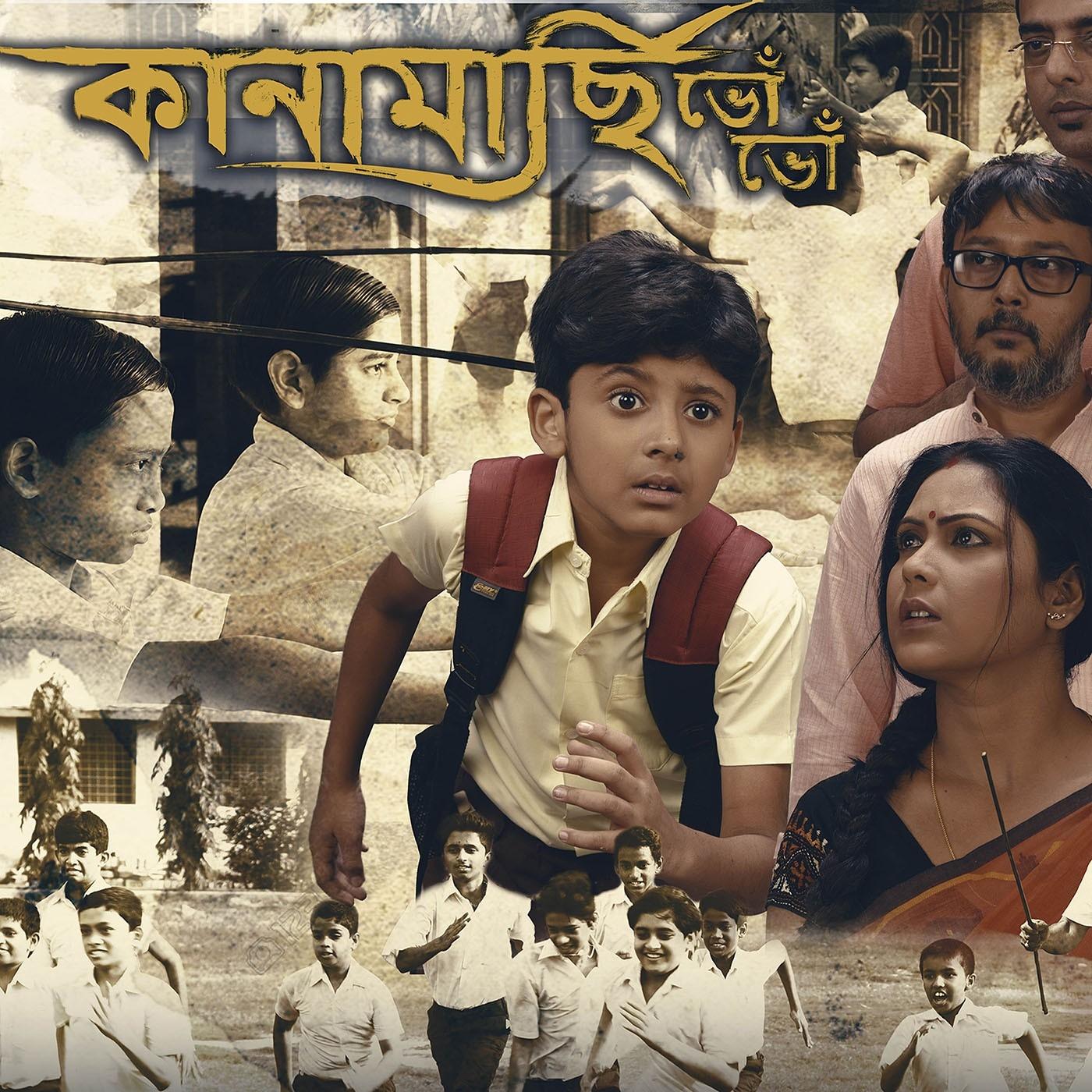 Kanamachhi Bho Bho songs