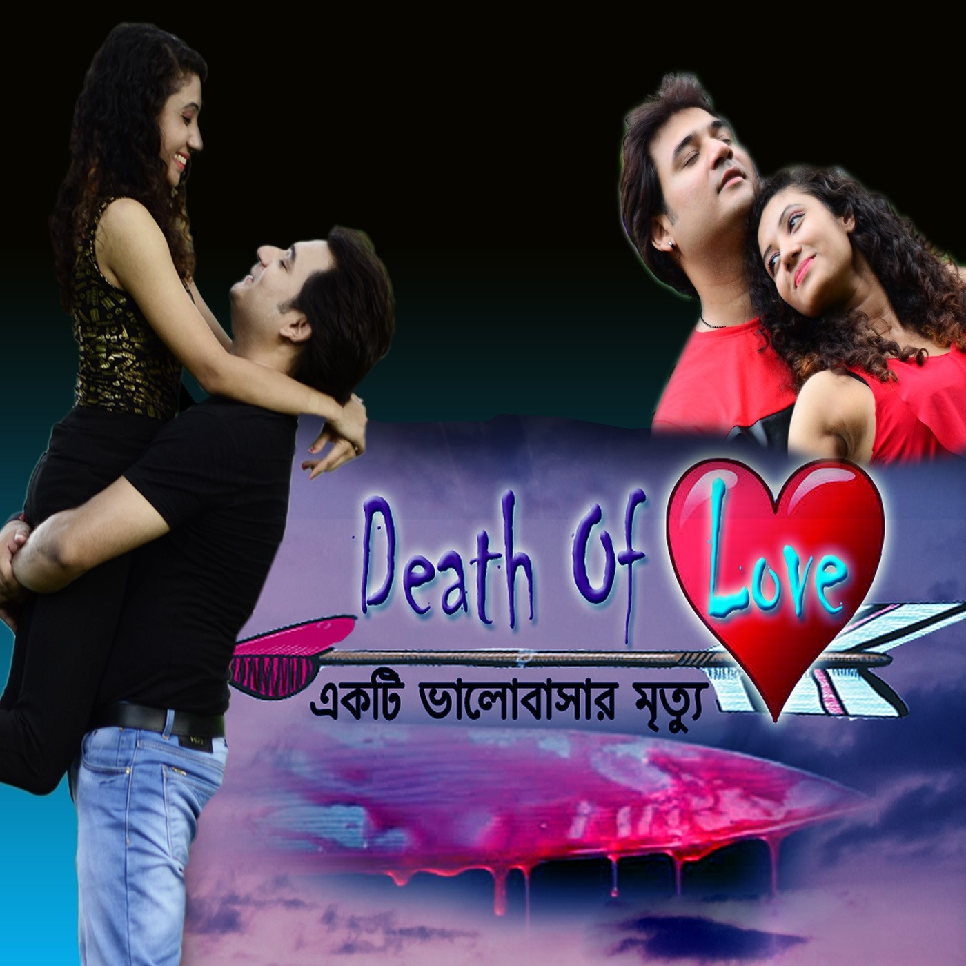 Death Of Love songs