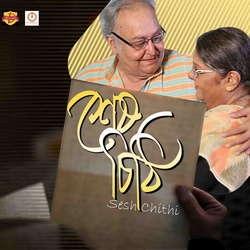 Sesh Chithi songs