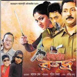 Inspector Rudra (OST) songs