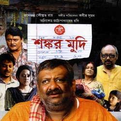 Shankar Mudi songs