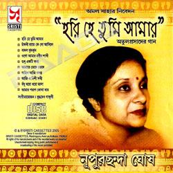 Listen to Hari Hey Tumi Aamaar songs from Hari Hey Tumi Aamaar
