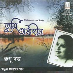 Listen to Dildariya Baan Dekechhe songs from Tumi Antohin