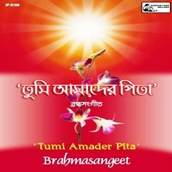 Listen to Choto Shishu Mora songs from Tumi Amader Pita - Brahmasangeet