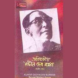 Listen to Rangila Rangila Rangaila Re songs from Abiswaraneeya Vol - 2