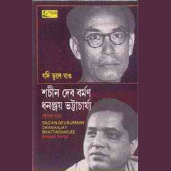 Listen to Baansuriya Rey songs from Jodi Bhuley Jaao