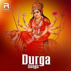দূর্গা সংস songs
