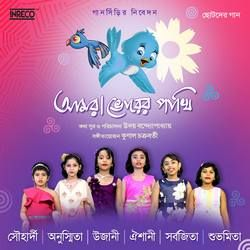 Aamra Bhorer Pakhi songs