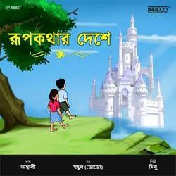 Rupkathar Deshe songs