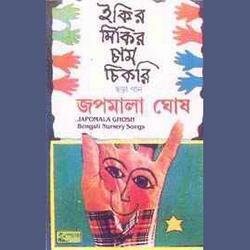 Listen to Jhaain Kur Kur songs from Ikri Mikri Chaam Chikri