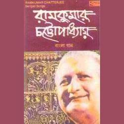 Listen to Bibek Bihin songs from Bangla Gaan - Ramkumar Chatterjee